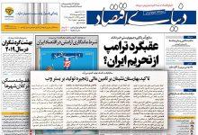 Photo of تاکید بهارستاننشینان بر تامین مالی زنجیره تولید بر بستر وب