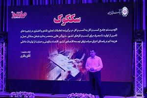 Photo of معرفی سککوک در رویداد ملی شو