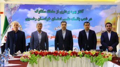 Photo of عضو هیات مدیره بانک ملی ایران: سککوک بانک ملی را به اوج می رساند.