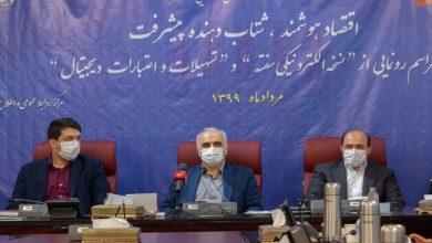 Photo of در مراسم رونمایی از سفته و برات الکترونیکی عنوان شد: ارائه وثیقه دیگر نیاز به حضور فیزیکی در بانکها ندارد