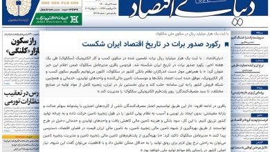 Photo of رکورد صدور برات در تاریخ اقتصاد ایران شکست
