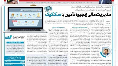 Photo of مدیریت مالی زنجیره تأمین با سککوک